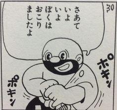 杉浦茂先生の漫画です