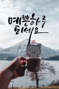Korean Quotes, Typography, Lettering, Caligraphy, Emoticon, Good News, Good Morning, Diy And Crafts, Poems