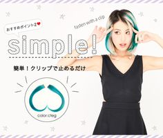 ポイントメッシュが簡単にできる!小顔エクステ/ウィッグとエクステのプリシラ オフィシャル通販サイト