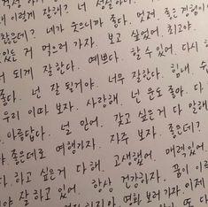 Korean Words Learning, Korean Language Learning, Korean Handwriting, Filipino Funny, Skater Girl Style, Learn Hangul, Korean Quotes, Learn Korean, White Aesthetic