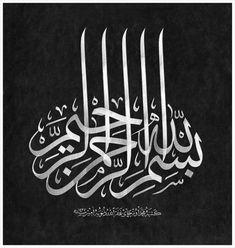 Mehmed Özçay'a ait Celî Sülüs hattıyla Besmele-i Şerîfe. Bismillah Calligraphy, Arabic Calligraphy Art, Calligraphy Alphabet, Arabesque, History Of Calligraphy, Islamic Paintings, Persian Motifs, Islamic Patterns, Islamic Wall Art