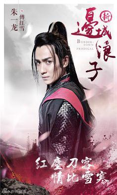 Zhang Xinyu and Zhu Yilong star in Border Town Prodigal | Cfensi