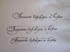 каллиграфия русский алфавит обучение - Поиск в Google