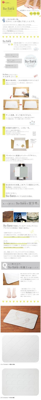 バスマット Su-Sara