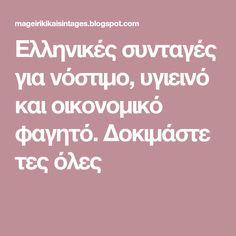 Ελληνικές συνταγές για νόστιμο, υγιεινό και οικονομικό φαγητό. Δοκιμάστε τες όλες Greek Cooking, Apple Cider, My Recipes, Oreo, Food And Drink, Blog, Greeks, Pasta, Animal