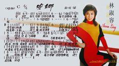 林淑容 - 安娜【歌譜版】24bit
