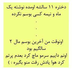 . سلااااااام خوبیدچخبرا بی خیال غم و غصه by mostafa.ghaffari