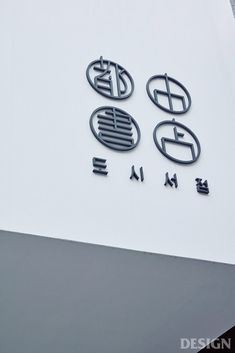 어반북스의 감성과 취향으로 매달 새롭게 편집되는 공간 도시서점 : 네이버 포스트 Typography Logo, Logo Branding, Typography Design, Brand Identity Design, Branding Design, Logo Design, Chinese Design, Japanese Design, Japanese Logo