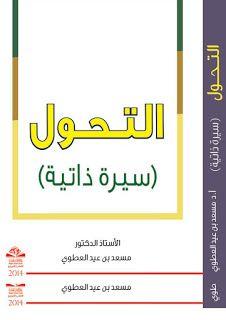 مكتبة لسان العرب: التحول - سيرة ذاتية - د. مسعد بن عيد العطوي