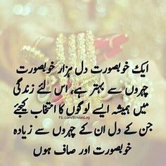 Right { ♡Bilkul😍☺ } Urdu Quotes Images, Best Urdu Poetry Images, Love Poetry Urdu, Poetry Quotes, Quotations, Poetry Famous, Good Manners Quotes, Important Quotes, Jokes Quotes
