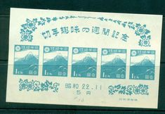 Japan 1947 Stamp Hobby Week (pencil mark bottom)MS MNG lot42706