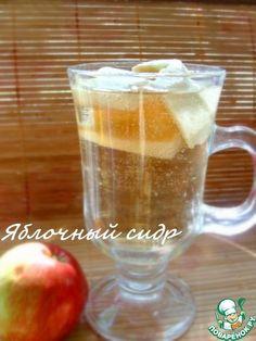 Яблочный сидр (почти классика) ингредиенты...... Цедра лимона (с 2 лимонов) Сахар — 2 кг Вода (кипяченая) — 10 л Яблоко (мелкие, некондит) — 8 кг