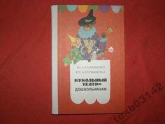 """Караманенко """"Кукольный театр - дошкольникам"""", 1982. Книжки СССР - http://samoe-vazhnoe.blogspot.ru/"""