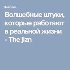 Волшебные штуки, которые работают в реальной жизни - The jizn