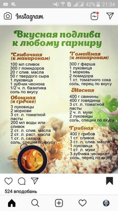 Выпечка - Crochet Brazil - Еда - -You can find Brazil and more on our website. Souse Recipe, European Cuisine, Good Food, Yummy Food, Kitchen Time, Keto Drink, Cooking Recipes, Healthy Recipes, Diets For Beginners