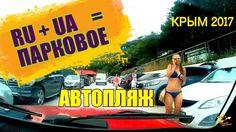 РОССИЯ и УКРАИНА в пос.ПАРКОВОЕ на ЮБК! МОРЕ МАШИН! Пляж. Крым 2017.