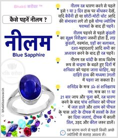 Person togging in a Neelam will have a peace of mind as it has the ability to relax mind. With a calm mind and soul the person will be able to make right decisions. Everything in life is based on decisions and with precise decisions one can never say that his/her life is going to trench.   #Gemstones #neelam #bluesapphire #gemstones_hindi #gems #Astrology #GemstoneBenefits #gemstones_planets #coral #gemstones_certification #gemstones_online #gemstones_prices #neelam_benefits #Emerald…