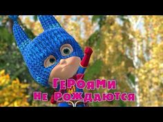 Маша и Медведь – Первая встреча (Серия 1) | Masha and The Bear (Episode 1) - YouTube