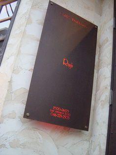看板デザイン神奈川看板作成ロゴデザイン神奈川県厚木市本厚木おいしいイタリアンおしゃれな看板おいしいパスタ売上アップ看板