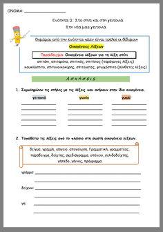 Greek Language, Special Education, Children, Kids, Teaching, School, Books, Young Children, Young Children