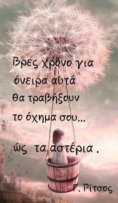 Think Big, Greek Quotes, Carpe Diem, So True, Good Morning, Philosophy, Literature, Poems, Believe