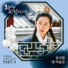 Im Si-wan To Release OST For His Drama