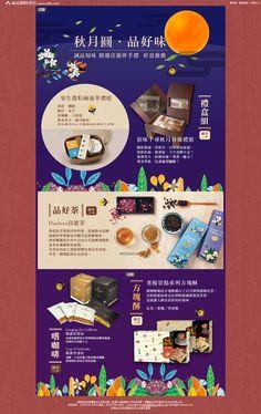 誠品 Web Design, Japan Design, Page Design, Layout Design, Food Poster Design, Food Design, Flyer Design, Food Advertising, Advertising Design
