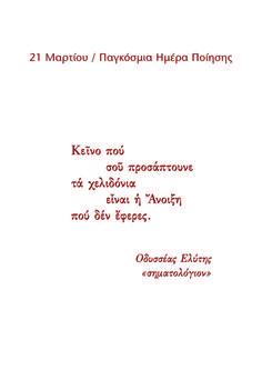 ημερα ποιησης Poem Quotes, Movie Quotes, Poems, Life Quotes, Brainy Quotes, Greek Quotes, Life Inspiration, Picture Quotes, Literature