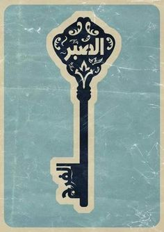 The Arabic Reads: As-SaBr which means Patience.
