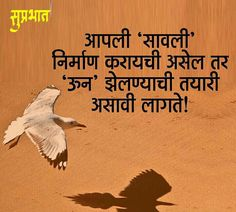 966 Best Marathi Images Manager Quotes Quotations Quote