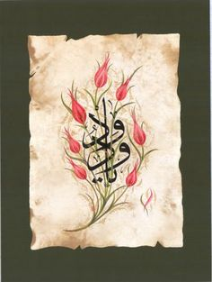 Zehra Çekin Arabic Calligraphy Art, Beautiful Calligraphy, Caligraphy, Islamic Paintings, Turkish Art, Coran, Typography Art, Graphic Design Art, Lovers Art