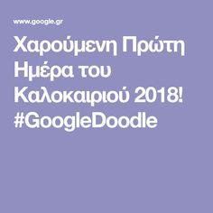 Χαρούμενη Πρώτη Ημέρα του Καλοκαιριού 2018! #GoogleDoodle