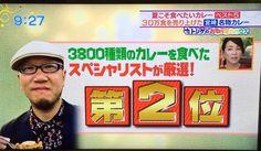TBSで放送のビビットに登場!NEWSの加藤シゲアキさんの人気コーナー『カトシゲのお取り寄せハウス』今回はカレー特集ということでチキン南蛮カレーが登場!