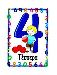 Ελένη Μαμανού: Kαρτέλες με τους Αριθμούς Smurfs, Symbols, Letters, Fictional Characters, Numbers, Worksheets, Art, Greek, Art Background