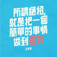 Chinese Typography - Quotation on Behance