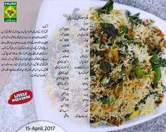 Masoor daal biryani Masala Tv Recipe, Biryani Recipe, Quick Recipes, My Recipes, Cooking Recipes In Urdu, Urdu Recipe, Main Course Dishes, Desi Food, Rice Dishes