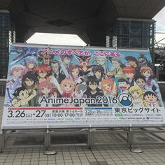 animejapan なう #ザッツ須之内