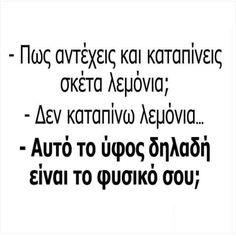 Funny Quotes, Funny Memes, Jokes, Funny Greek, Greek Quotes, True Words, Funny Pictures, Funny Pics, Lol