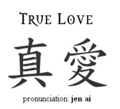 Symbol of love by TheKarelia on @DeviantArt | Love symbols ... |True Love Tattoo Symbol