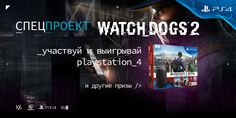 Watch Dogs 2 - GoHa.Ru Special