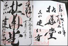 イメージ12 - *~京都旅レポ☆健仁寺~その3~*の画像 - ☆Happy Smile ☆♪sakuraの旅 Life☆ - Yahoo!ブログ
