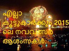happy new year 2019 malayalam new year messages wishes quotes malayalam language