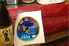 0223 生の『キハダマグロ』入荷しました。 漁師さんから直送です   石垣島から チルドで、生の『キハダマグロ』入荷しました。 漁師さんから直送です。 こだわりのキハダ・・・8.5キロです。 今回は、総合計約40キロであります。 キハダマグロ・・・・・関東ではあまり見かけない。関西、西日本に多い。 関西では、人気が、あります。 ほとんどが、冷凍であります。 ですので、この生のキハダマグロは、希少です。 もち〜として、粘りのなる旨味が、存在ます。 断然 刺身が、最高です。 この漁師さん こだわりがあり 自分の漁船の中に ナノバブル 発生装置を魚槽の中に設置しております。