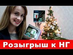 Новогодний РОЗЫГРЫШ 3 подарков! Итоги 23.12.16! Ksenia Velichko