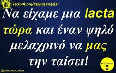 Funny Picture Quotes, Funny Photos, Funny Greek, Greek Quotes, Lol, Humor, Teenagers, Words, Memes