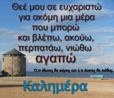 Σε ευχαριστώ...!!! Good Night, Good Morning, Night Photos, Morning Humor, Greek Quotes, I Pray, No Worries, Wise Words, Prayers