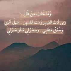 ما خاب من قال : ربي أنت الميسر وأنت المسهل سهل أمري يَارب وحقق مطلبي وَ سخر لي ما هو خيرٌ لي