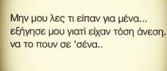 Greek Quotes, Life Quotes, Math, Quotes About Life, Quote Life, Living Quotes, Math Resources, Quotes On Life, Mathematics