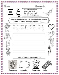 Free Word Family Worksheet for October (-at) Family Worksheet, Word Families, Worksheets, About Me Blog, Words, October, Free, Greek, Writing
