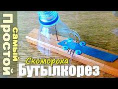 Бутылкорез Скомороха своими руками - YouTube